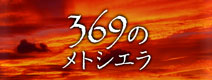 大垣知哉主演映画『369のメトシエラ』@JangleWalkサイト(小林兄弟監督作品)